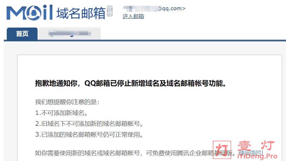 QQ域名邮箱停止新增域名及域名邮箱账号功能的通知