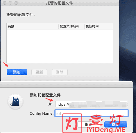 ClashX 添加托管配置文件