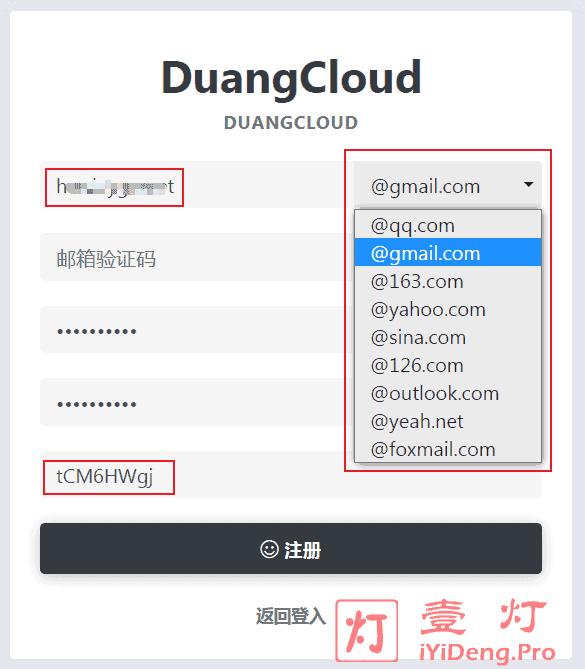 DuangCloud账户注册