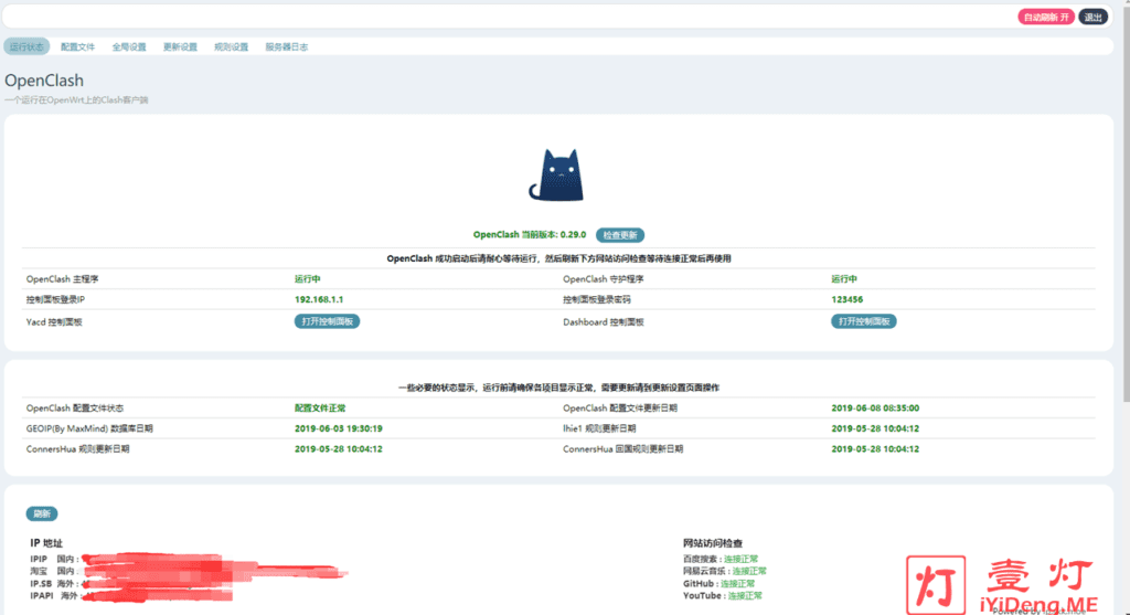 OpenClash for OpenWrt客户端