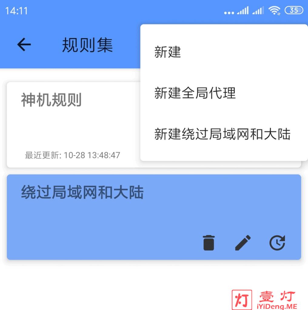 kitsunebi for android 新建规则集