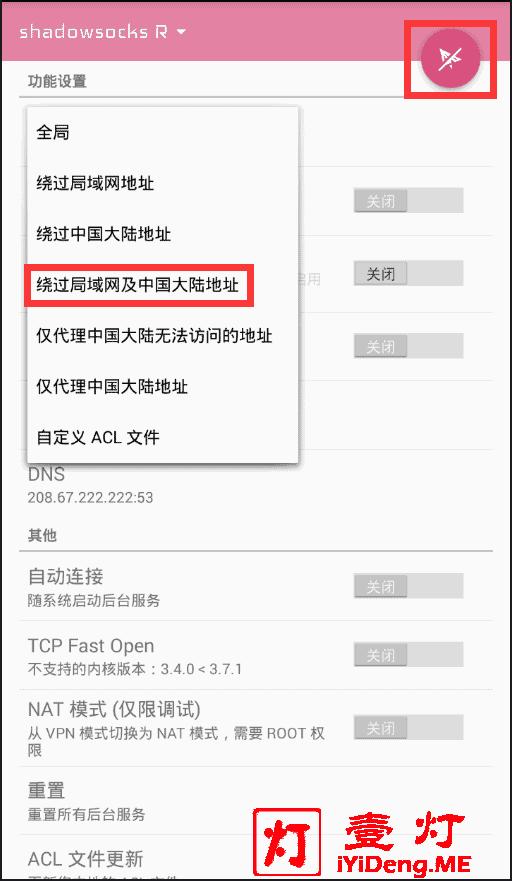 ssr客户端配置 启用大陆白名单或PAC模式