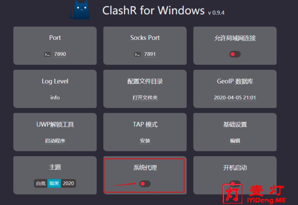 在Clash for Windows MieLink专版客户端启用系统代理