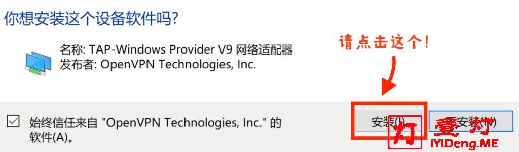 羊圈Windows客户端安装虚拟网卡