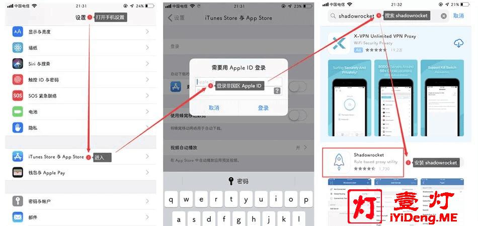 苹果应用商店Appstore搜索并下载安装Shadowrocket