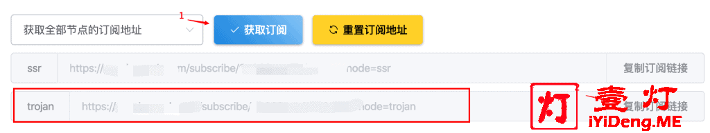 MieLink羊圈获取Trojan订阅链接