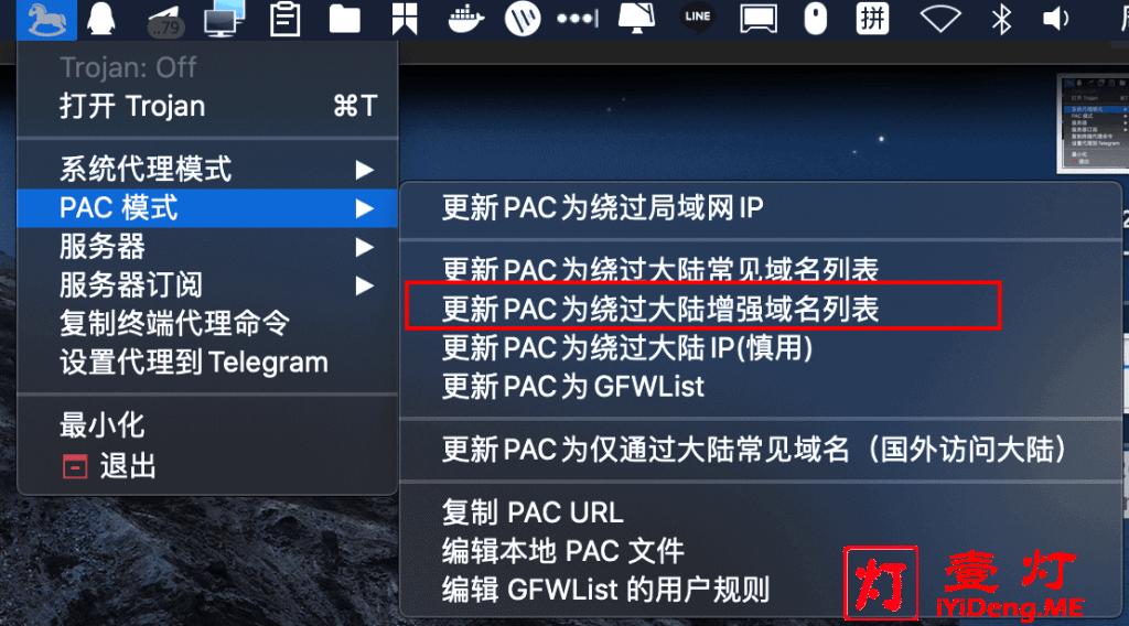 Trojan Qt5 for Mac 客户端选择代理模式1