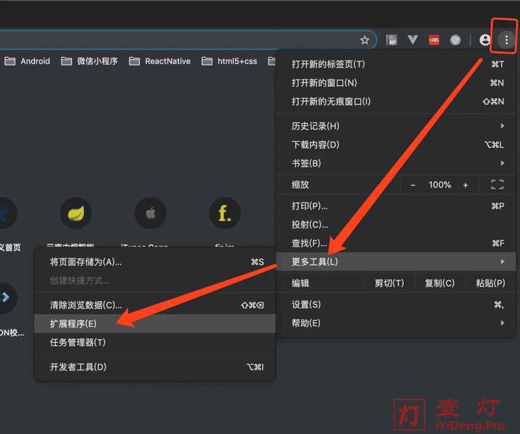 安装SwitchyOmega打开Chrome扩展程序窗口