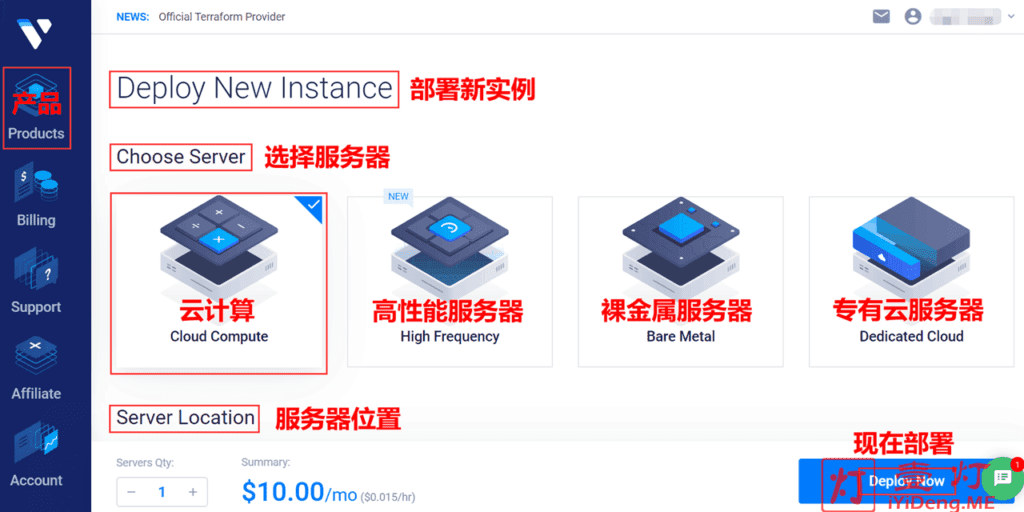 Vultr Products Deploy New Instance