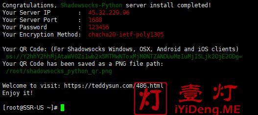 一键搭建ShadowsocksSS服务器4合1一键安装脚本执行完毕