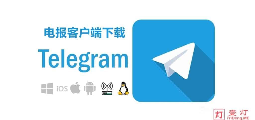 全平台电报Telegram客户端下载