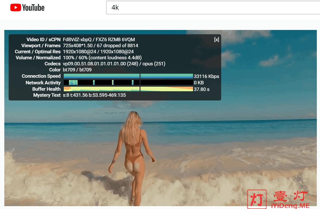 搭建Shadowsocks服务器启用BBRplus加速后看YouTube视频测速情况