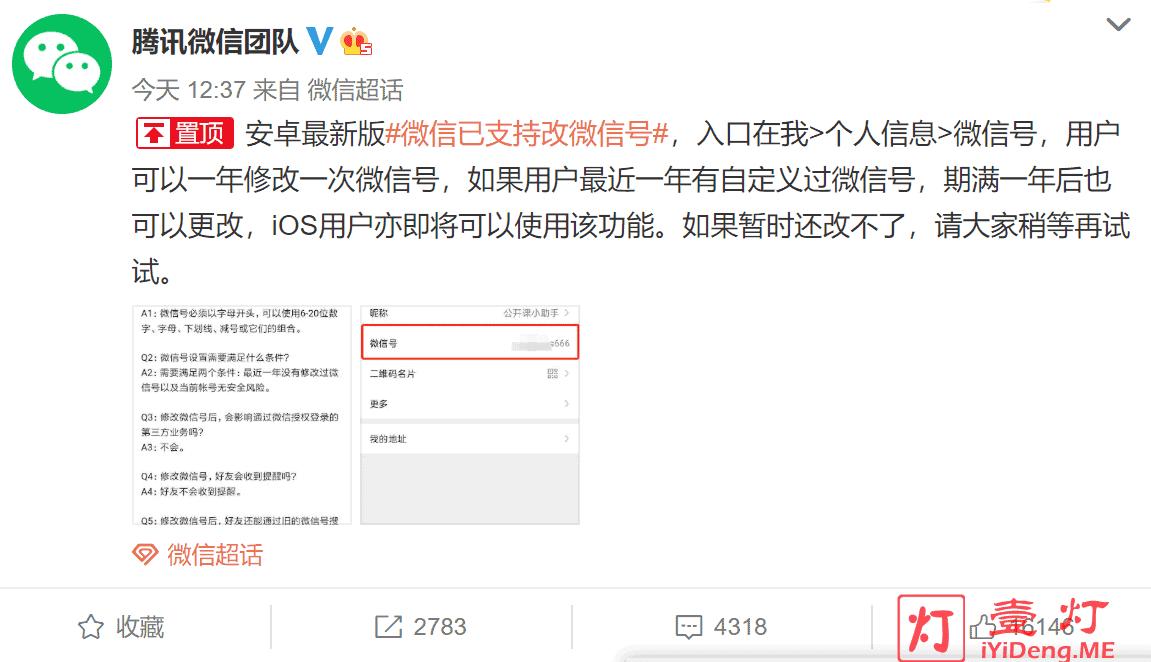 腾讯微信团队:微信已支持改微信号