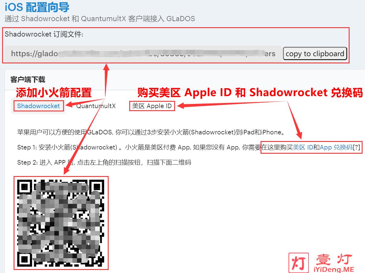 GLaDOS购买美区苹果ID和小火箭Shadowrocket