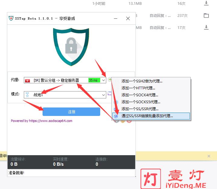 SStap选择代理服务器和代理模式