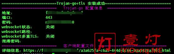 Trojan GoTLS安装成功