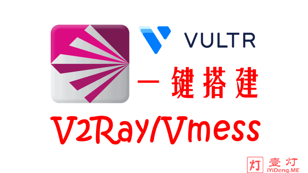 [一键搭建V2Ray服务器教程2021]使用 Vultr VPS 自建V2Ray节点机场及客户端配置多用户实现科学上网
