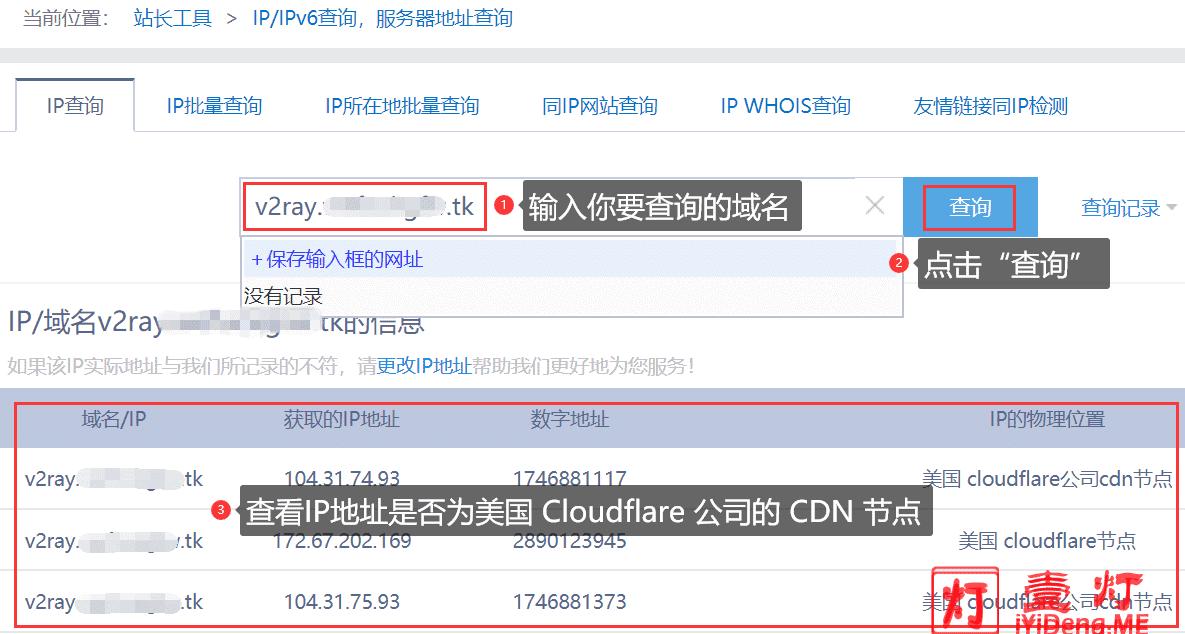 使用站长工具IP查询是否为美国Cloudflare公司的CDN节点