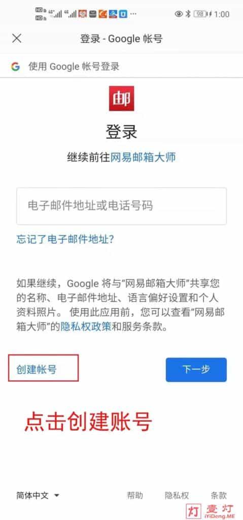 在登录Google账号页面点击创建账号
