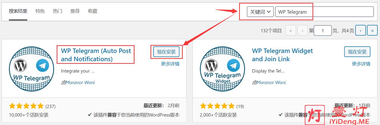 安装 WP Telegram 插件