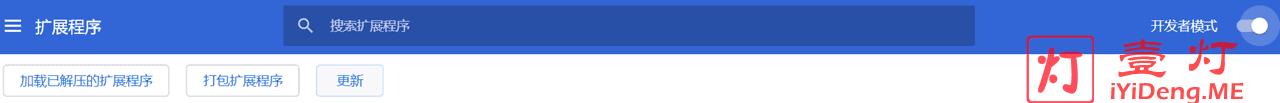 开启Chrome浏览器的开发者模式