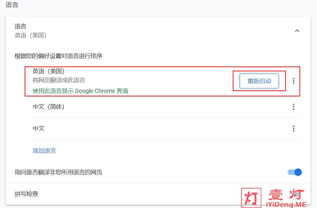 更改Chrome浏览器默认显示语言为英语后重新启动