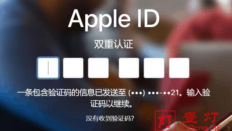 登录 Apple ID 双重认证
