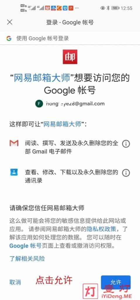 网易邮箱大师想要访问您的 Google 账号