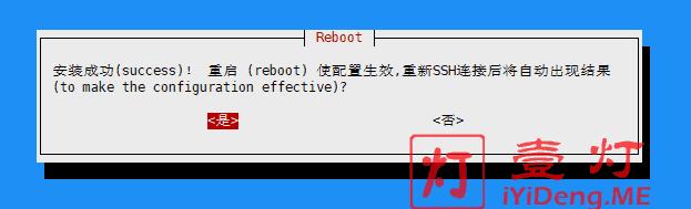 VPSToolBox安装成功success! 重启 reboot 使配置生效