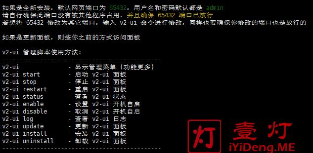 v2 ui 多协议多用户管理面板 一键安装脚本安装完成