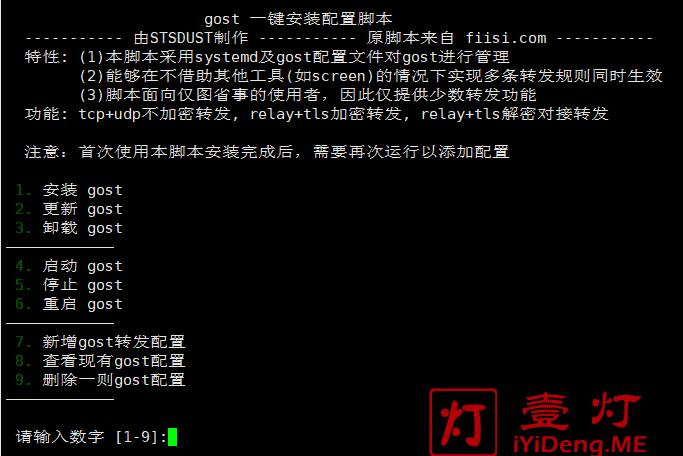 GOST隧道一键安装配置脚本