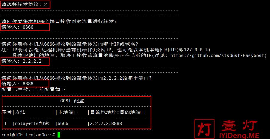 GOST隧道中转服务器添加隧道加密协议配置