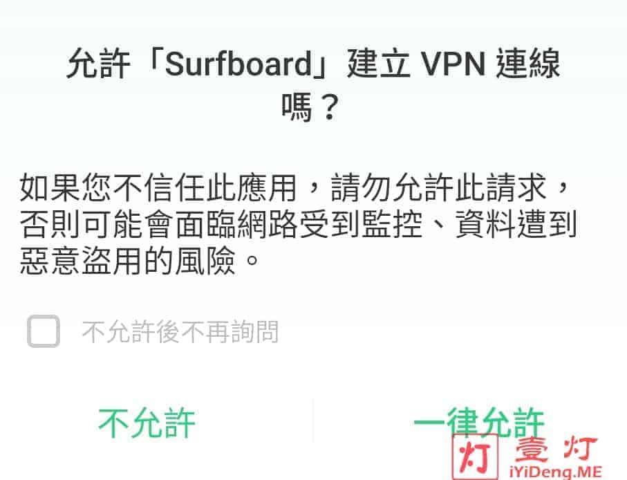 首次启动允许Surfboard建立VPN链接