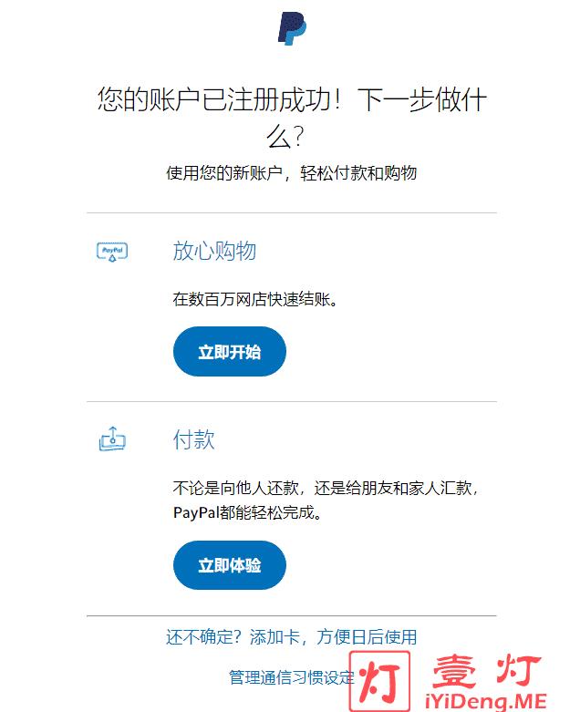 成功注册美区PayPal账户