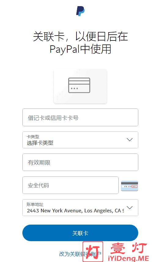 给刚注册完成的PayPal账户添加双币或多币信用卡