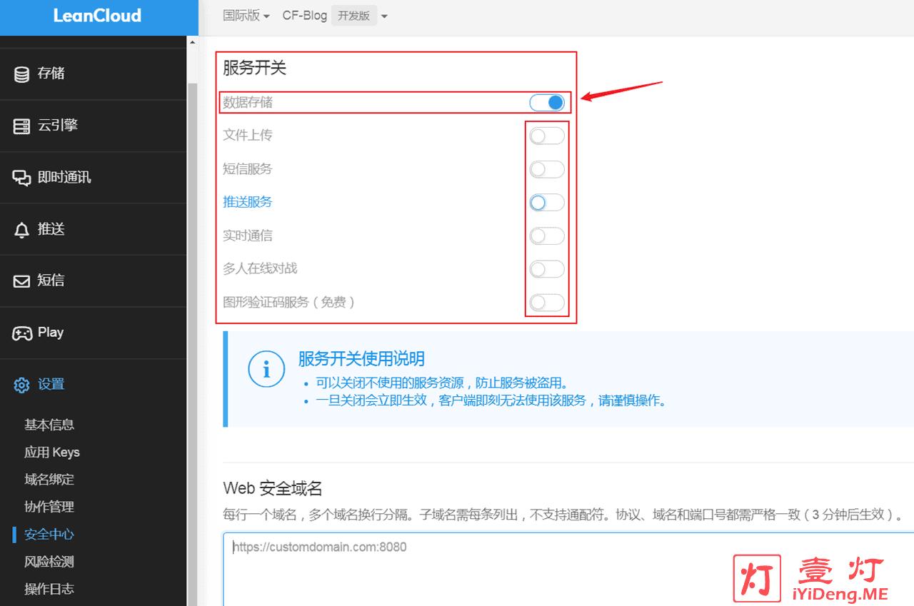 仅开启LeanCloud应用存储的数据存贮服务