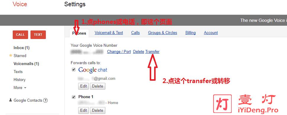 在旧版 Google Voice 页面切换至phones页面,并Transfer