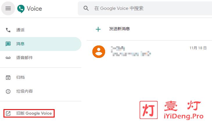 登录 GV 网页端并切换至旧版 Google Voice 页面