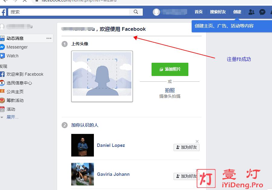 完善 Facebook 账户资料