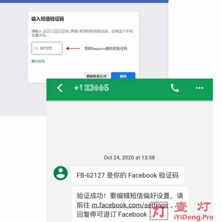 接收 Google Voice 验证短信