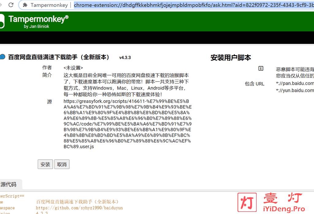 在 GreasyFork.org 网站安装脚本2