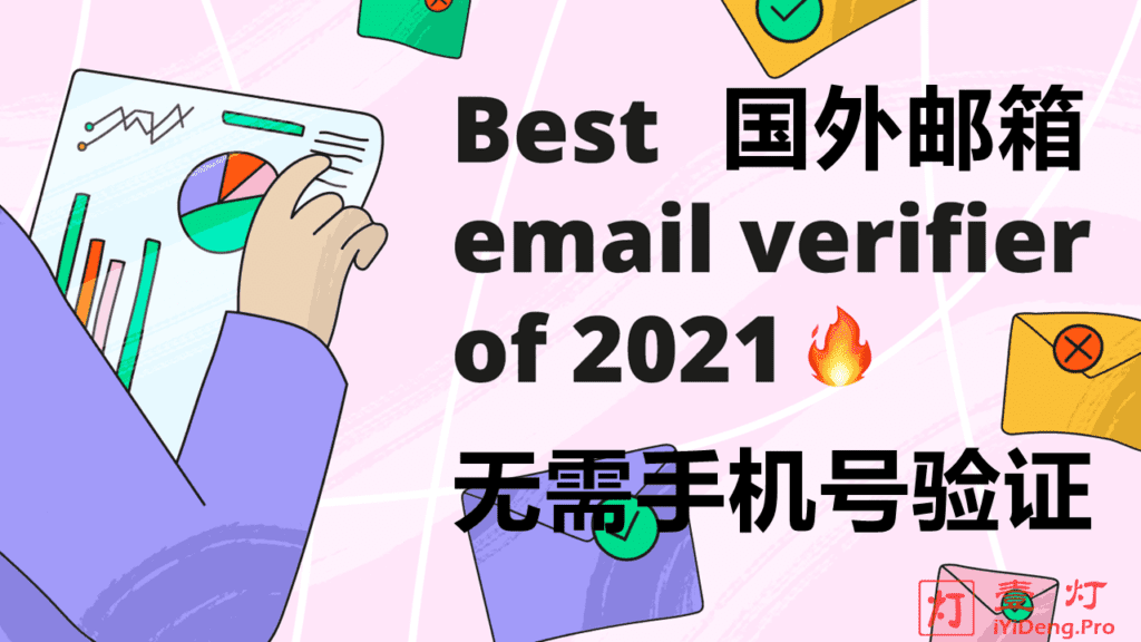 哪些国外邮箱不用手机验证?2021年无需验证手机号的国外免费邮箱推荐
